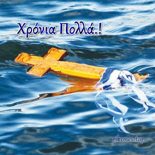 Τα άγια Θεοφάνεια-Χρόνια Πολλά.!-eikones.top