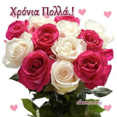 κάρτες με λουλούδια για χρόνια πολλά.!eikones.top