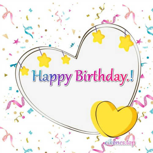 Δωρεάν Εικόνες για  Happy Birthday.!