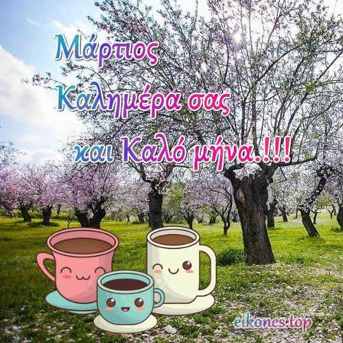 Καλώς ήρθες Μάρτιε: Εικόνες για Καλημέρα-Καλό Μήνα.!eikones.top