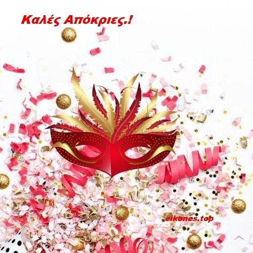Ευχές σε Εικόνες για Καλές Απόκριες.!-eikones.top