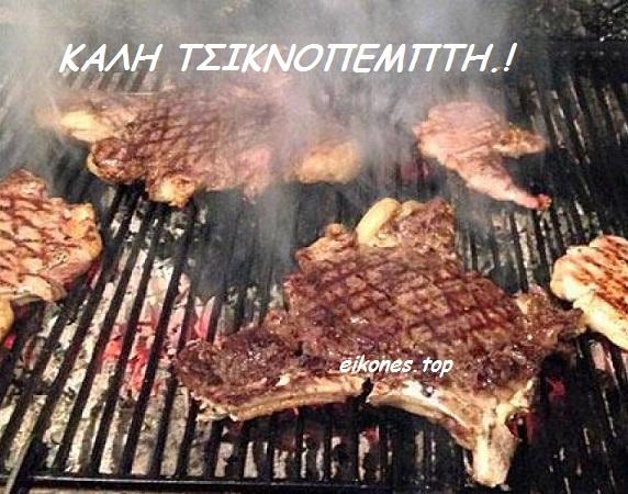 Τσικνοπέμπτη: τι είναι, τι συμβολίζει , τα έθιμα της Ελλάδας