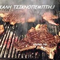 Τσικνοπέμπτη: τι είναι, τι συμβολίζει ,τα έθιμα της Ελλάδας