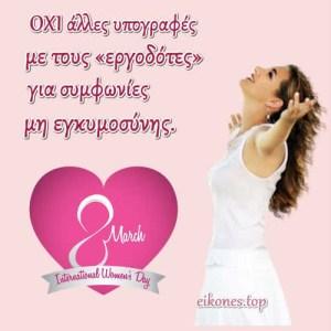 8 Μαρτίου:Ημέρα της Γυναίκας.! Σεβασμό στην Γυναίκα.!!!! (δείτε εικόνες)