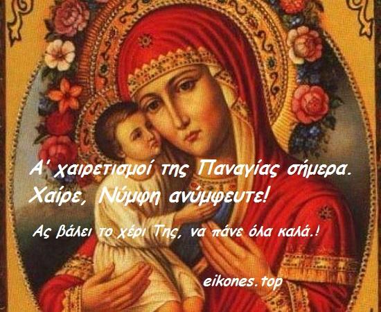 Σήμερα, είναι οι Α΄Χαιρετισμοί της Παναγίας.