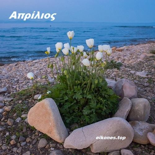 Απρίλιος-eikones.top