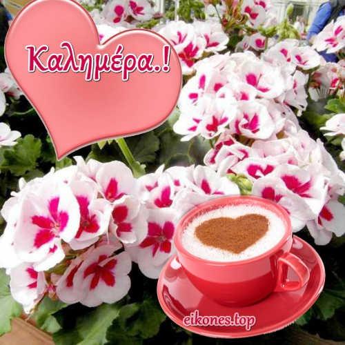 Καλημέρα με Αγάπη και Εικόνες Τοπ.!