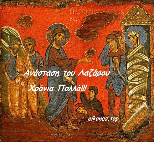 Σήμερα γιορτάζουμε την Ανάσταση του Λαζάρου…