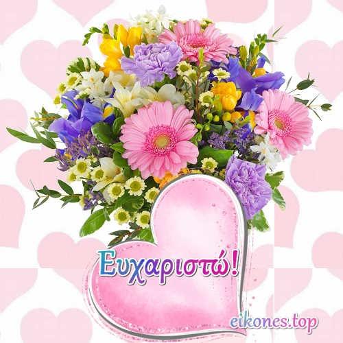Εικόνες Τοπ για ευχαριστώ με λουλούδια και καρδιές.!