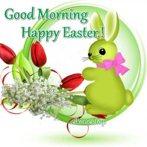 Εικόνες για Good Morning-Happy Easter.!