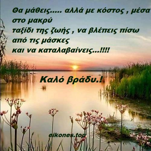 Εικόνες με σοφά λόγια για καλό βράδυ!-eikones.top