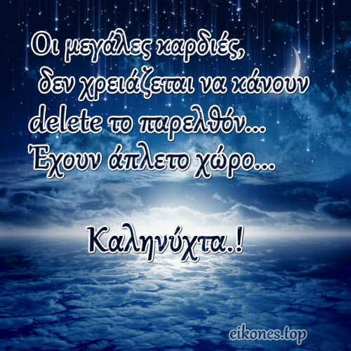 Όμορφες εικόνες για καληνύχτα με σοφά λόγια.!
