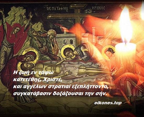 Η ζωή εν τάφω, Επιτάφιος θρήνος της Μεγάλης Παρασκευής(στίχοι)