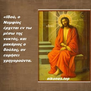 Read more about the article Κυριακή των Βαΐων-Ακολουθία του Νυμφίου(εικόνες)