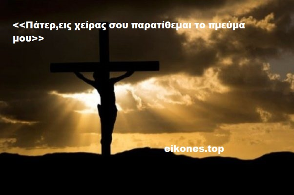 Read more about the article ΤΑ ΤΕΛΕΥΤΑΙΑ ΛΟΓΙΑ ΤΟΥ ΙΗΣΟΥ