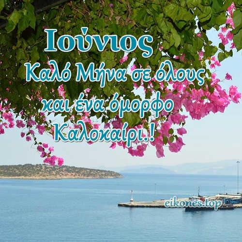 Kalws-hrthes-Iounie-eikones.top