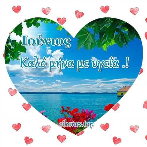 Εικόνες με ευχές για τον Ιούνιο-eikones.top