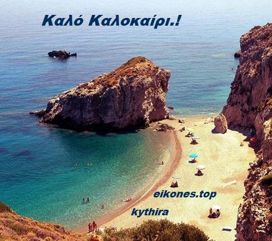 Καλώς ήρθες Καλοκαίρι 2020-eikones.top