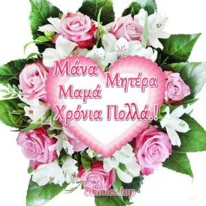 Read more about the article Κυριακή 10 Μαΐου 2020  γιορτάζουμε την Ημέρα της Μητέρας(εικόνες)