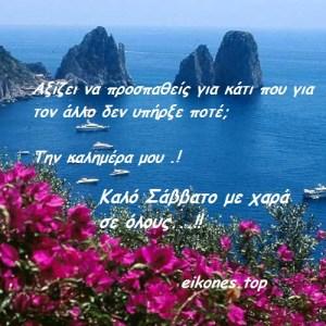 Read more about the article Καλοκαιρινές Εικόνες για Καλημέρα-Καλό Σαβ/κο.!