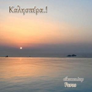 Read more about the article Καλησπέρα με όμορφα ελληνικά ηλιοβασιλέματα.!