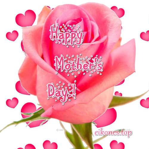Εικόνες για την γιορτή της Μητέρας:Happy Mother's Day!!!