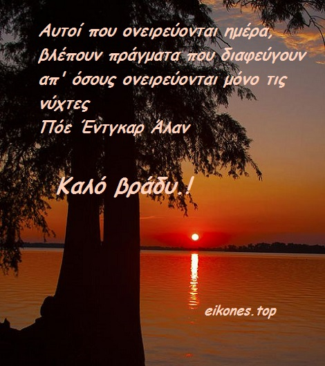 Όμορφες εικόνες με όμορφα ηλιοβασιλέματα και λόγια για να πείτε καλό βράδυ