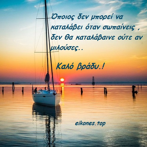 Όμορφα Ηλιοβασιλέματα για Καλό Βράδυ.!(εικόνες με λόγια)