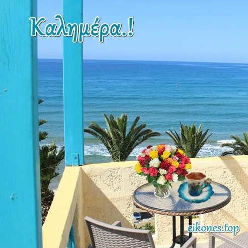 Καλημέρα Με Όμορφες Ελληνικές Παραλίες-eikones.top