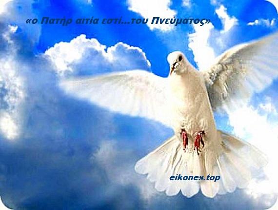 Άγιο Πνεύμα: Τι είναι, γιατί η βλασφημία του αποτελεί ασυγχώρητο αμάρτημα