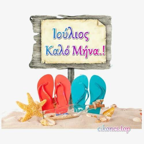 Ευχές για τον μήνα Ιούλιο.eikones.top