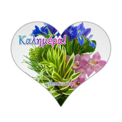 Όμορφες καλημέρες με όμορφες καρδιές.!-eikones.top