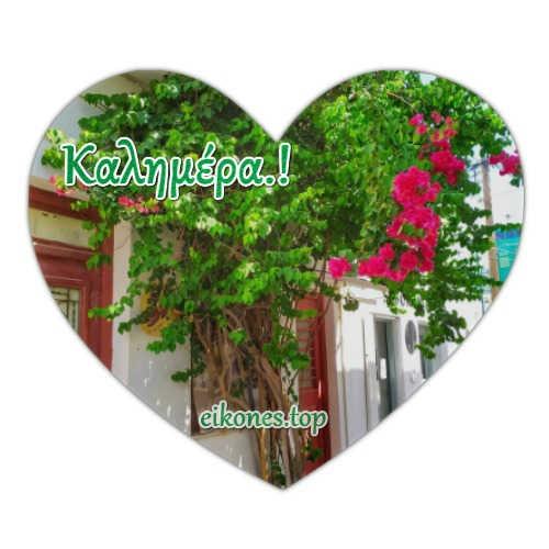 Όμορφες καλημέρες με όμορφες καρδιές.!eikones.top