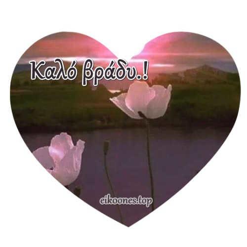 Εικόνες Τοπ με καρδιές για καλό βράδυ.!