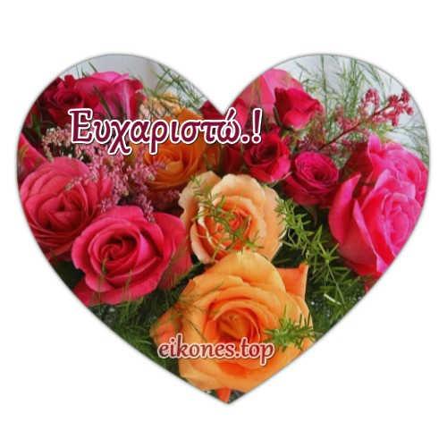 Εικόνες Τοπ για ευχαριστώ με καρδιές και όμορφα λουλούδια.!