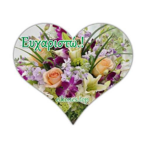 Όμορφες Καρδιές με Λουλούδια για Ευχαριστώ.!-eikones.top