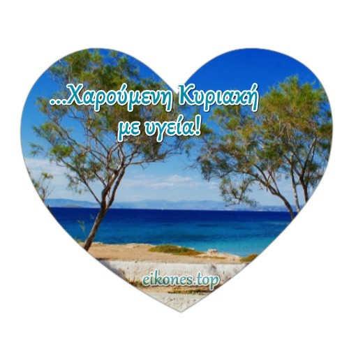 Εικόνες με καρδιές για Καλημέρα Κυριακής.!-eikones.top