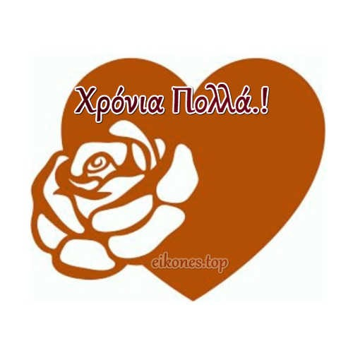 Ευχές Χρόνια Πολλά με καρδιές-eikones.top