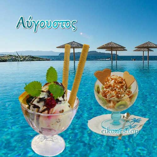 Εικόνες Τοπ για τον Αύγουστο!eikones.top