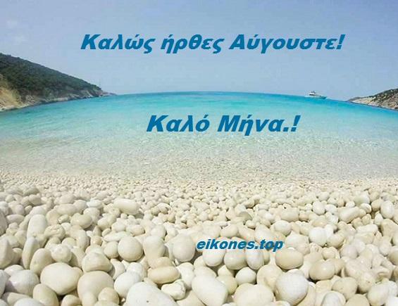 Καλώς ήρθες Αύγουστε! -eikones,top