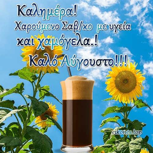 Καλωσορίζουμε τον  Αύγουστο-eikones,top