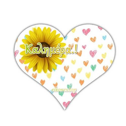 Καλημέρα Καρδιάς-eikones.top