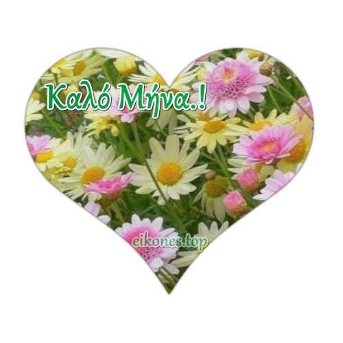 Καρδιές με λουλούδια για Καλό Μήνα.!-eikones.top