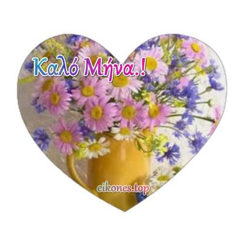 Καρδιές με λουλούδια για Καλό Μήνα.!