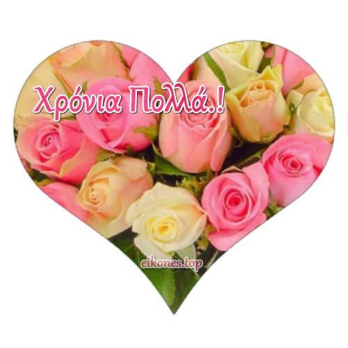 Λουλούδια-Καρδιές για Χρόνια Πολλά.!-eikones.top