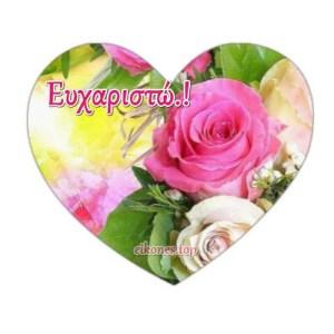 10 Καρδιές με λουλούδια για Ευχαριστώ.!