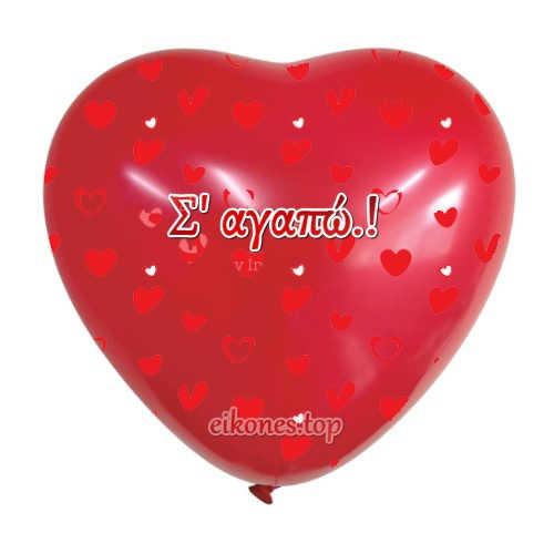 Μπαλόνια για να πεις Σ'αγαπώ!-eikones.top