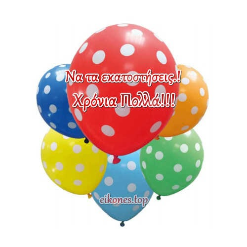 Ευχές γενεθλίων με μπαλόνια.!