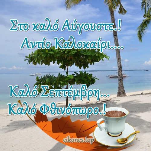 Εικόνες για Αντίο Αύγουστε..Αντίο Καλοκαίρι-eikones.top