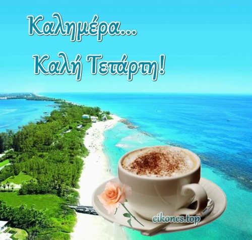 Καλημέρα σας...Όμορφη Τετάρτη σε όλους!-eikones.top